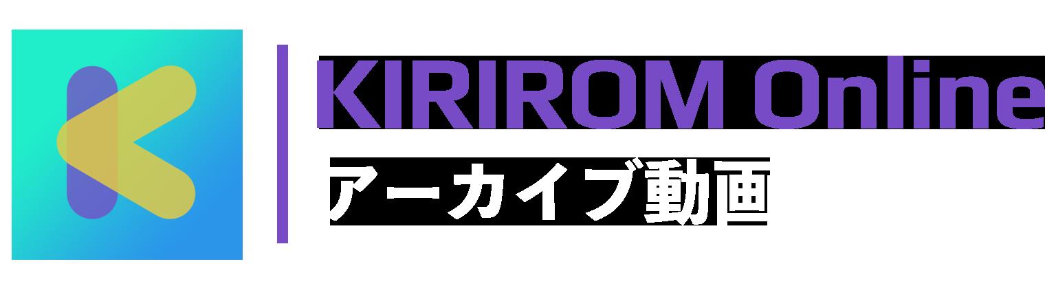 キリロムオンライン アーカイブ動画