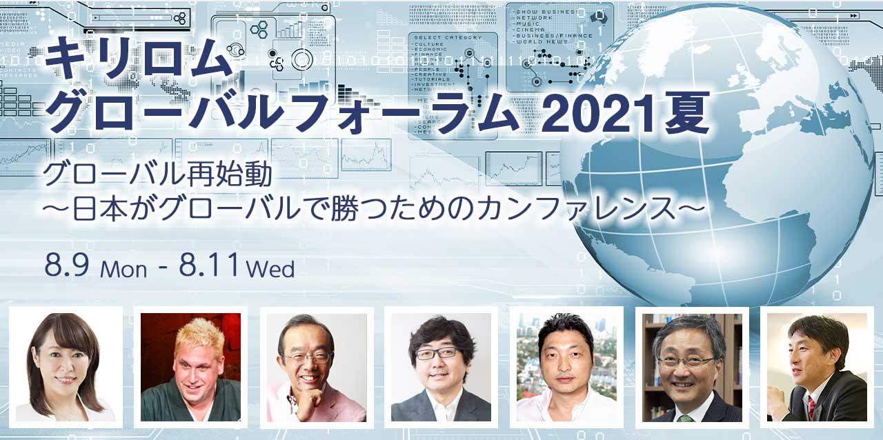 キリロムグローバルフォーラム2021夏